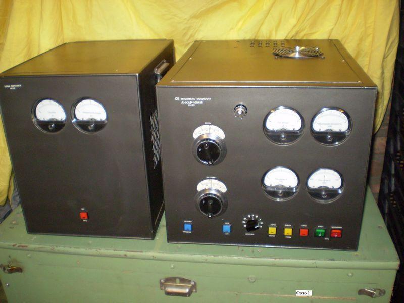 Конструктивно усилитель располагается в двух блоках (фото1) - блок высоковольтного выпрямителя и сам усилитель с...