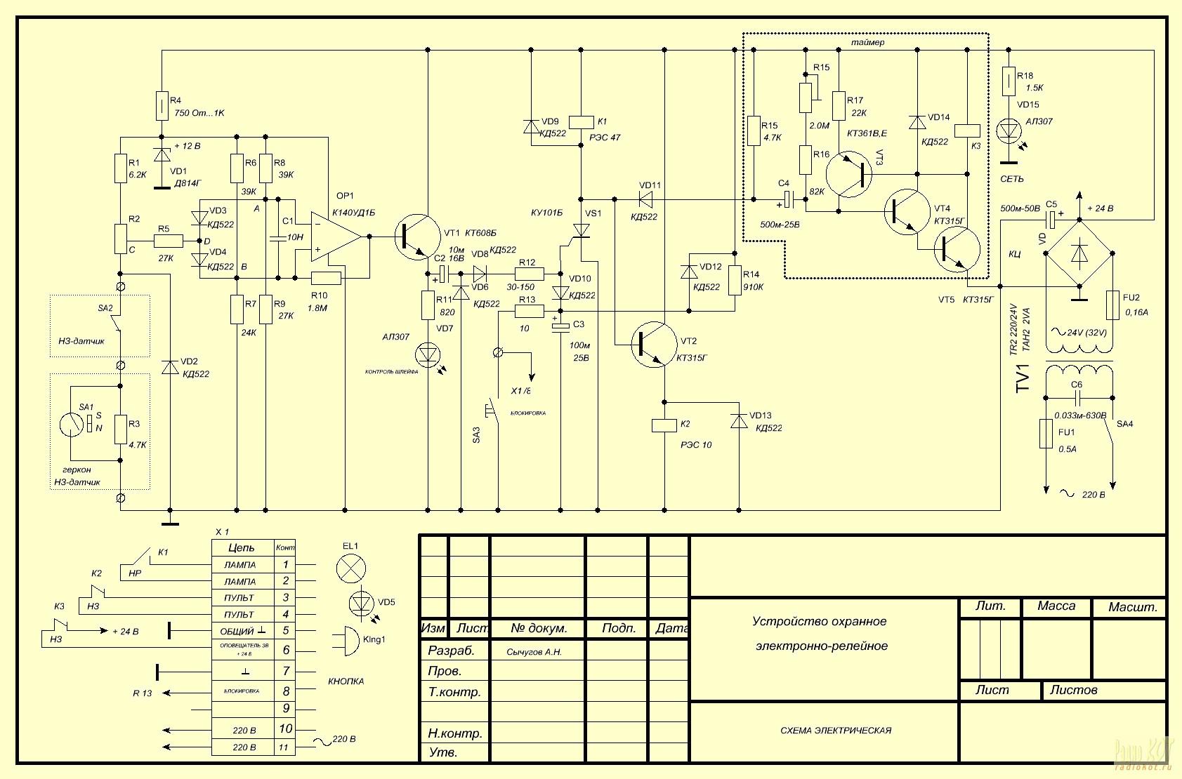 Электрическая схема автомобильной сирены