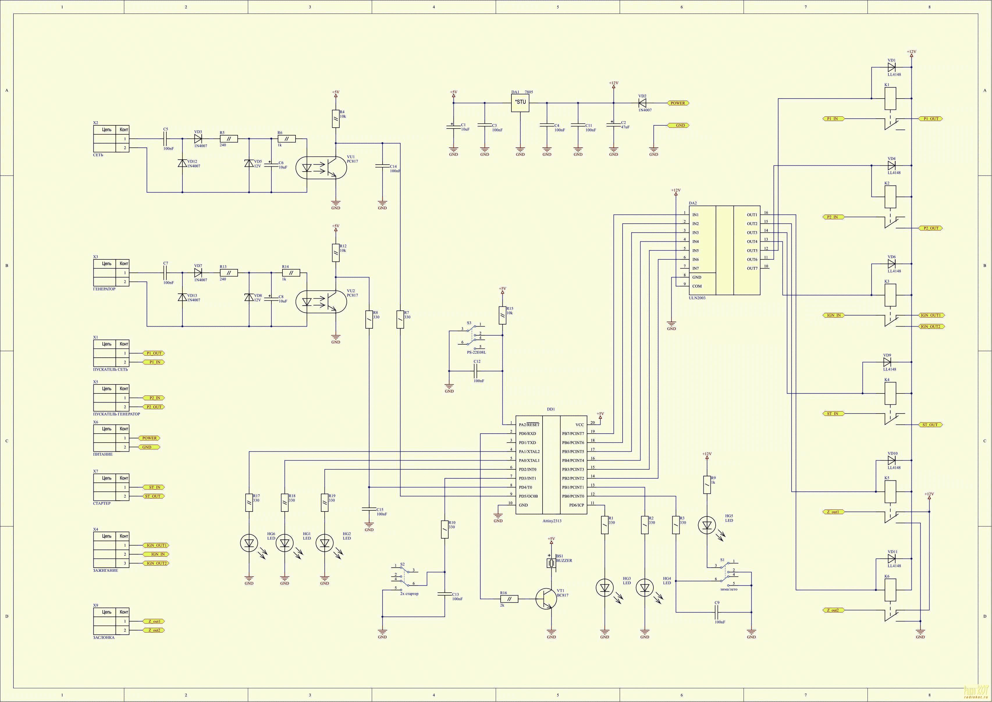 Схема электрическая блока резервного ввода
