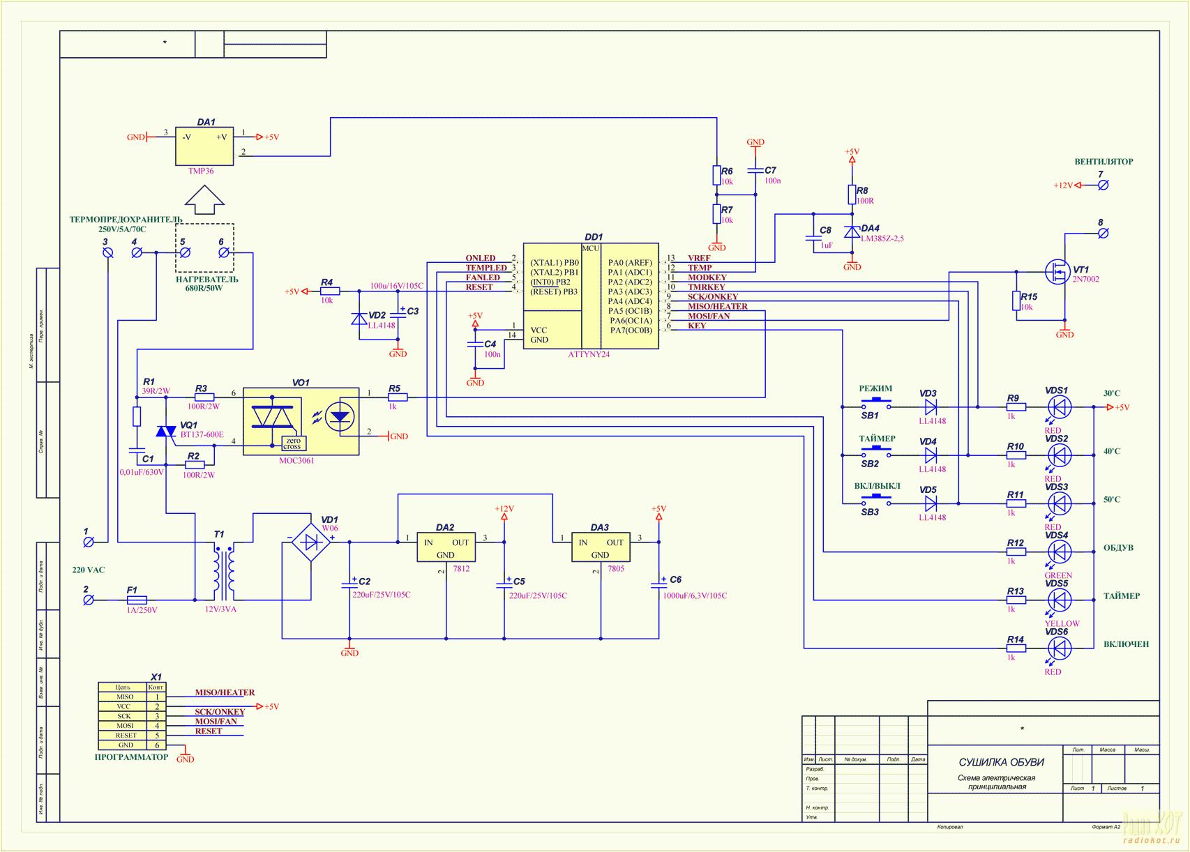 Сушильный аппарат для рук phd1851p схема