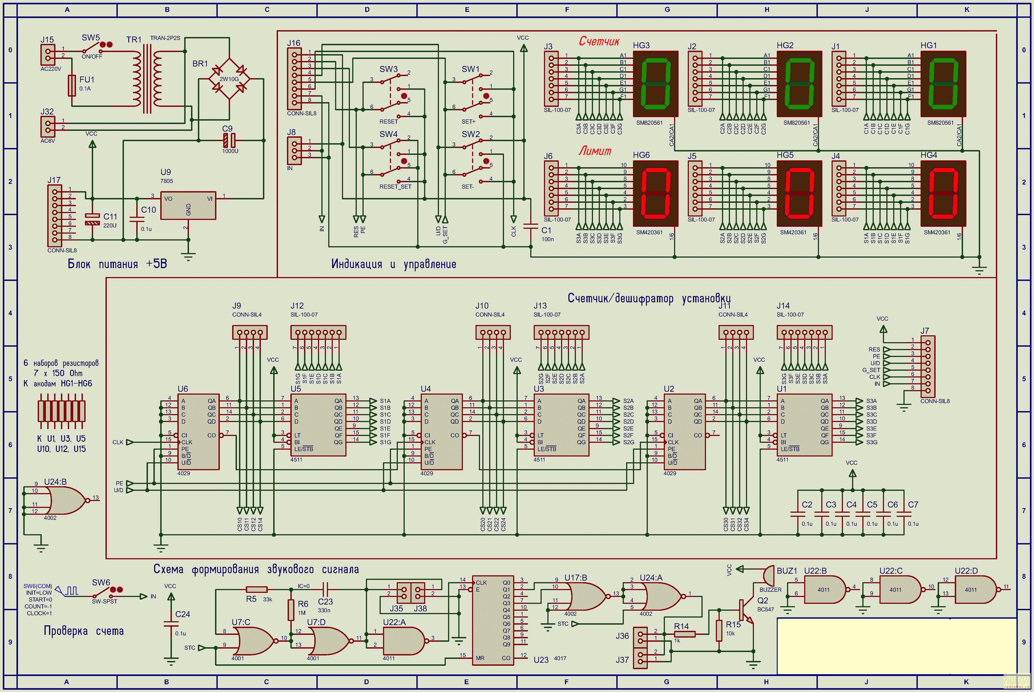 cd4017 схема подключения