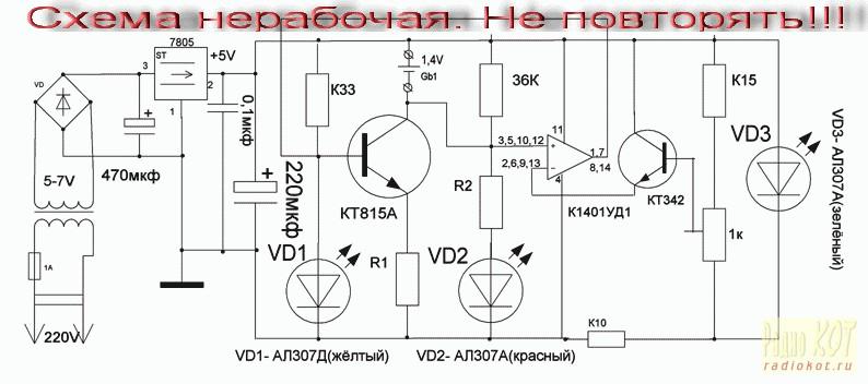 схема зарядного устройства для аккумулятора - Схемы.
