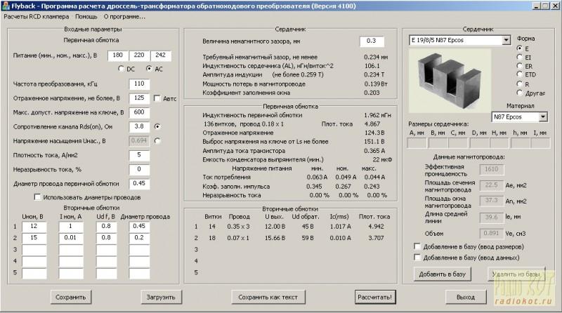 Программа расчета трансформатора ибп