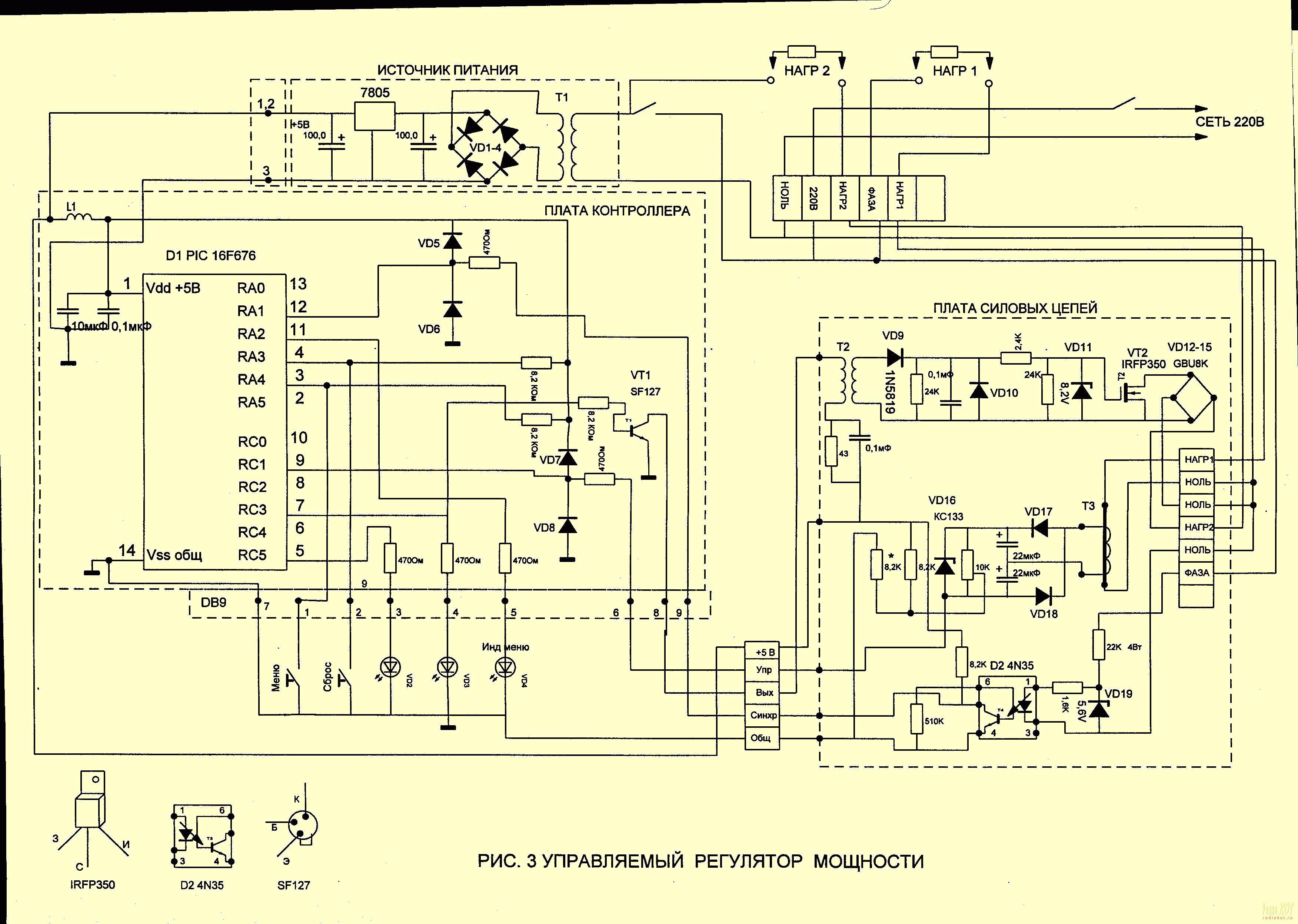 Электрические схемы управления симисторами