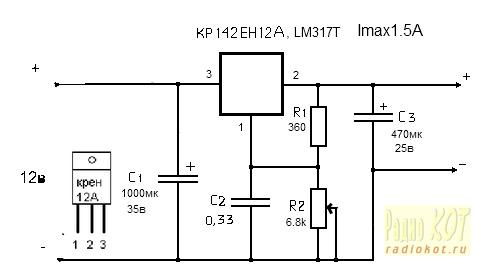 схему на КР142ЕН12А