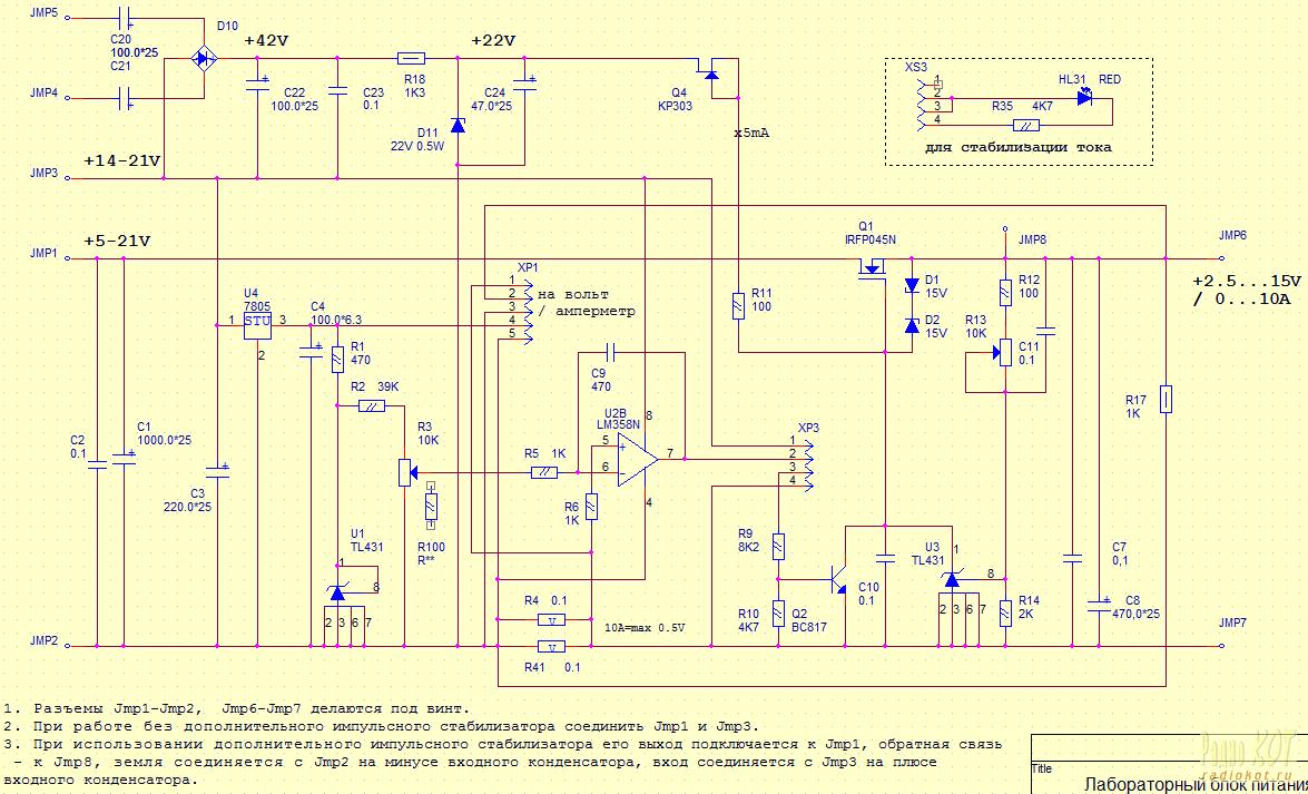 схема мощного стабилизатора на lm317