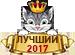Лучший человек Форума 2017 (1)