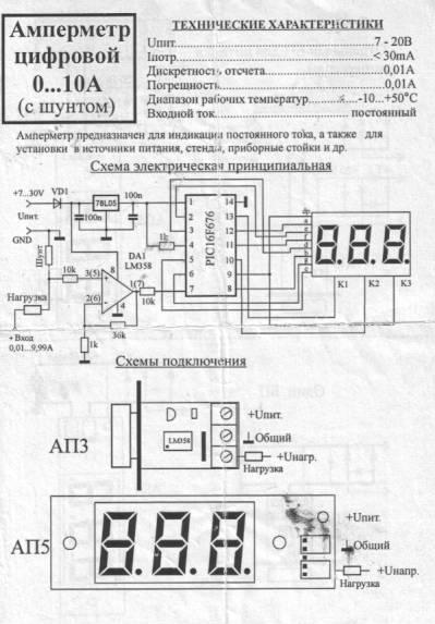 Амперметры постоянного тока своими руками