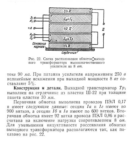 Выходные трансформаторы для ламповых усилителей своими руками