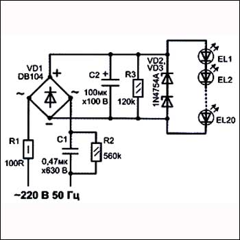 Как сделать светодиод от 220 в