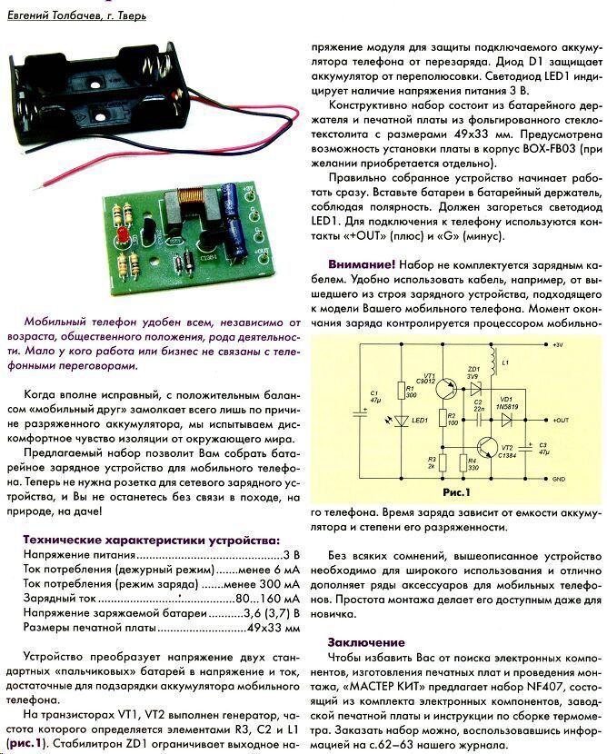 Схема преобразователь зарядка телефона от батарейки