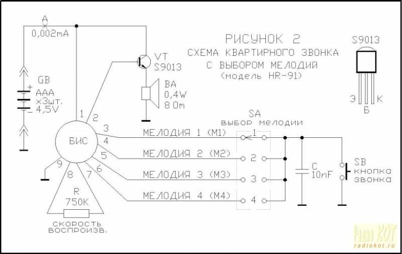 Схема звонка показана на